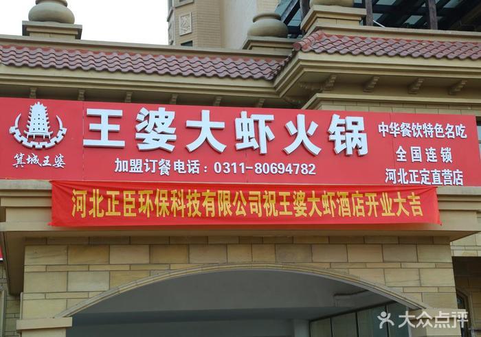 王婆大虾火锅(正定店)c33a2524图片 - 第8张