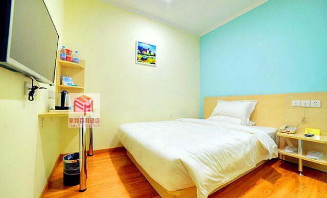 家和百利酒店(北京站街店)预订/团购