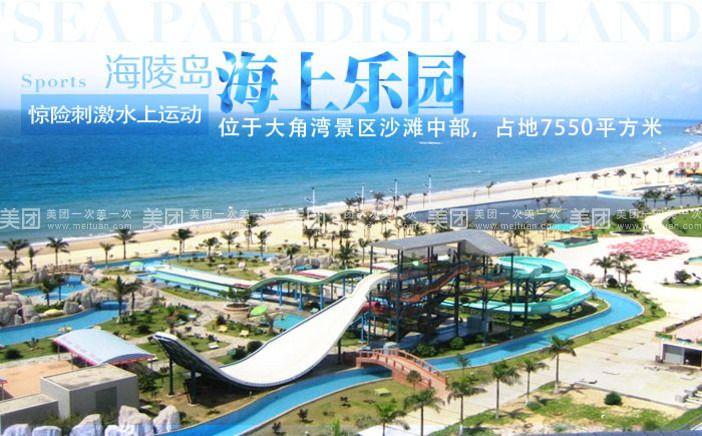 阳江海陵岛保利银滩海上林语度假公寓双人亲海游