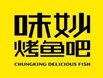 【北京】味妙烤鱼吧-美团