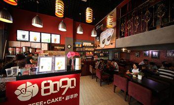 【广州】8090咖啡厅-美团