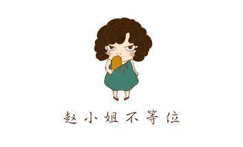 【上海】赵小姐不等位-美团