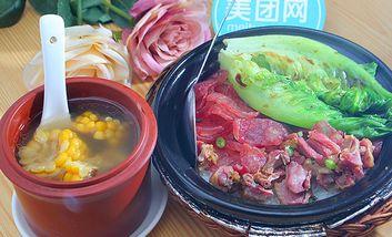 【广州等】满口香煲仔饭-美团