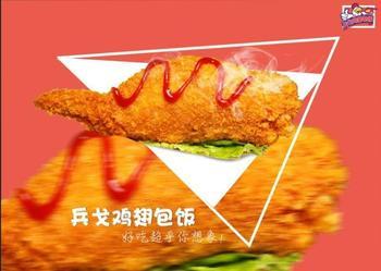 【宝丰】章鱼小丸子鸡翅包饭兵戈鸡排-美团