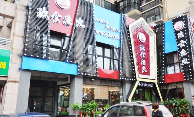 :长沙今日钱柜娱乐官网:【玖食惠火】100元代金券1张,可叠加使用2张,可免费使用包间