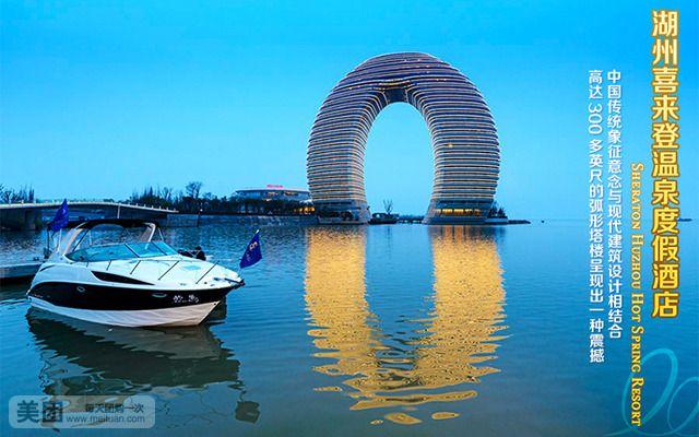 """【北京湖州喜来登温泉度假酒店""""浪漫满屋""""套餐团购】"""