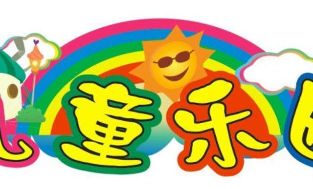 【卡卡兔儿童游乐园】单人门票1个,提供免费wifi