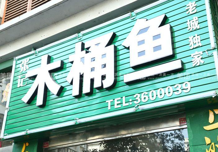 【广元张记雅安木桶鱼团购】张记雅安木桶鱼代金券