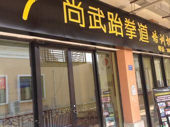 泰安尚武跆拳道培训机构