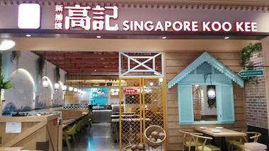 【北京】新加坡高记坊 KOO KEE Restaurant-美团