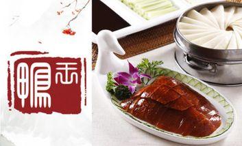 【北京】鸭王烤鸭店-美团