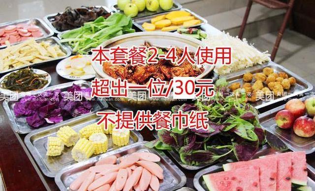【2店通用】谷枫寨瓦香鸡晚餐瓦香鸡3-4,建议3-4人使用