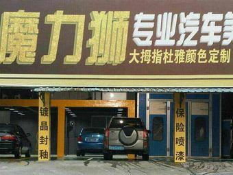 魔力狮汽车美容店