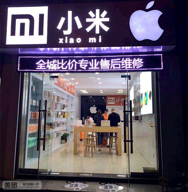 【宿迁小米苹果零售维修店团购】小米苹果零售维修店