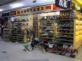 香港名匠修鞋擦鞋