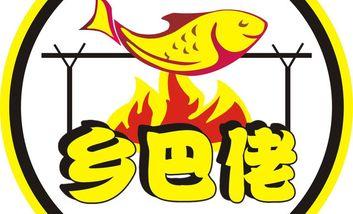 【广州】乡巴佬烤鱼-美团
