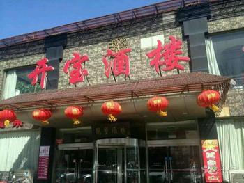 【北京】开宝酒楼-美团