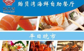 【上海】上海贻贝湾海鲜自助餐厅-美团
