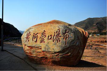 【西安出发】黄帝陵、陕西壶口瀑布、杨家岭遗址等无自费2日跟团游*美团专享 红色之旅-美团