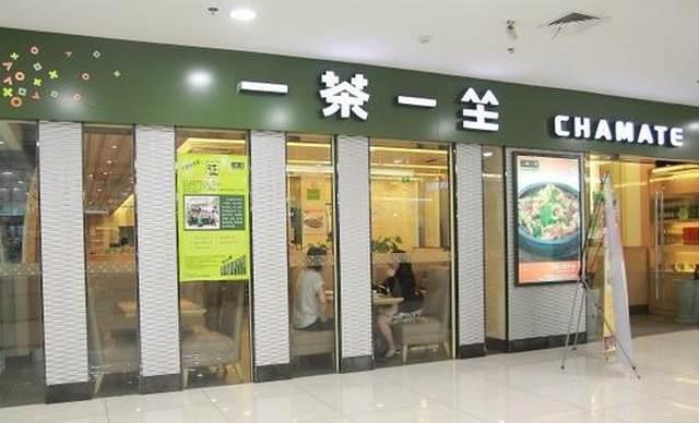 【5店通用】一茶一坐台湾特色茶餐厅100元代金券1张,全场通用,可叠加使用