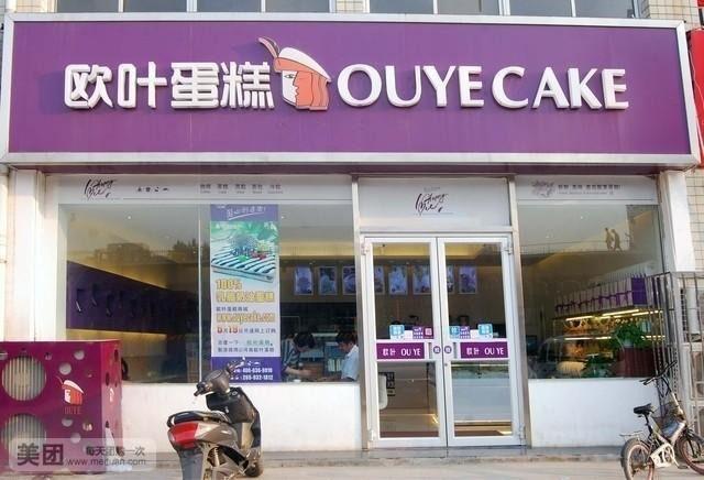 欧叶蛋糕-美团