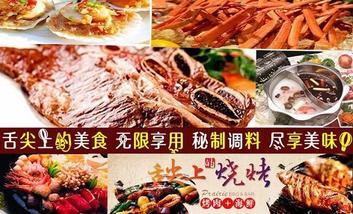 【响水等】尚品宫自助烧烤海鲜火锅-美团