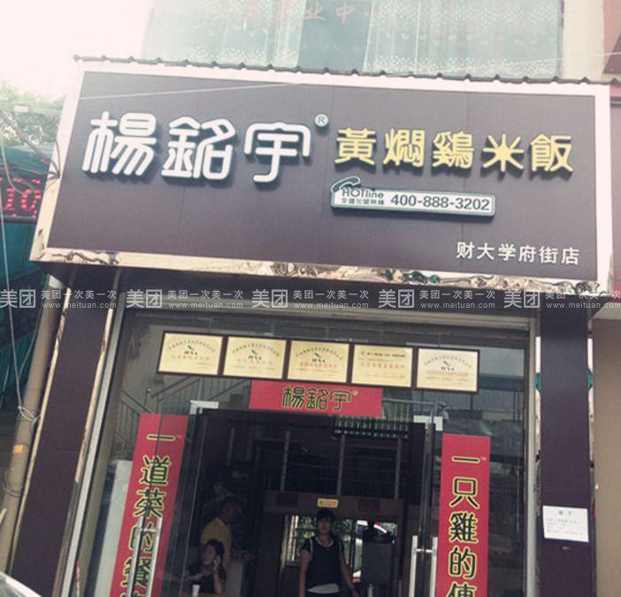 【南昌杨铭宇黄焖鸡米饭团购】杨铭宇黄焖鸡米