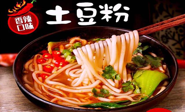 :长沙今日钱柜娱乐官网:【上上签】香辣土豆粉1份,提供免费WiFi