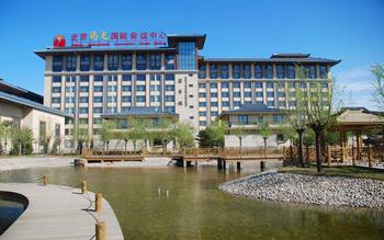 【次渠】北京阳光国际会议中心周末温泉门票+自助午餐成人票-美团