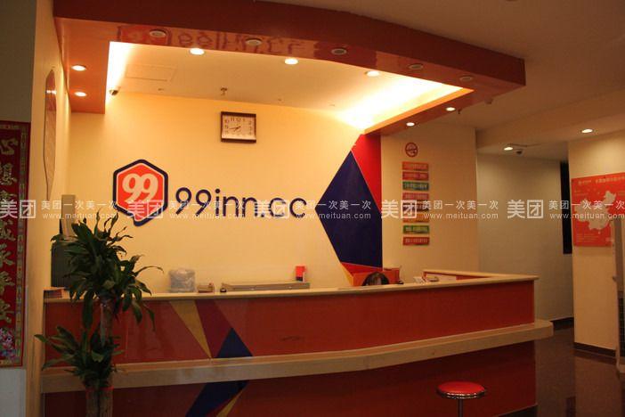 99旅馆连锁(厦门金鸡亭店)预订/团购