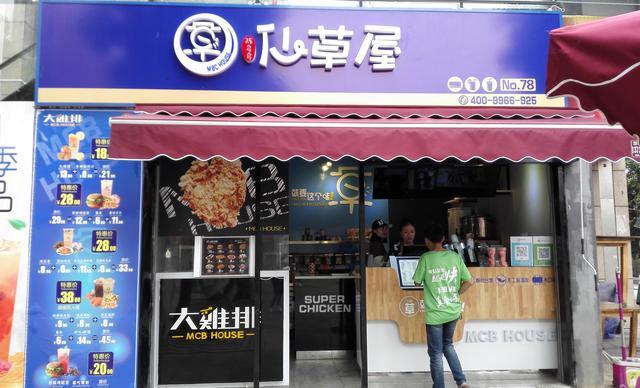 陈多多仙草屋单人餐,仅售23元!最高价值29元的汉堡套餐,建议单人使用,提供免费WiFi。