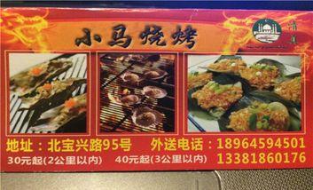 【上海】小马烧烤-美团