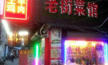 【乌镇等】老街菜馆-美团