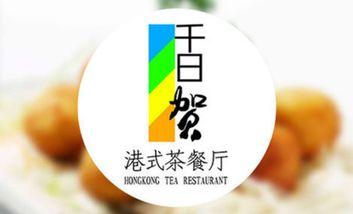 【大连】千日贺茶餐厅-美团