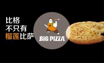 【北京等】比格比萨-美团
