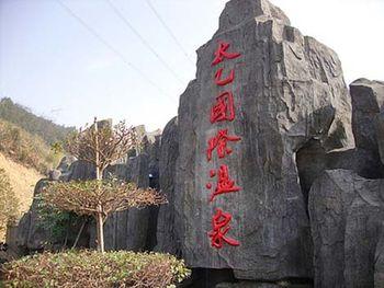 【咸安区】太乙温泉休闲度假村(温泉)-美团