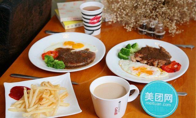 :长沙今日团购:【cafe8】双人套餐,提供免费WiFi