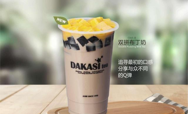 :长沙今日团购:【大卡司】双拼布丁奶茶1份