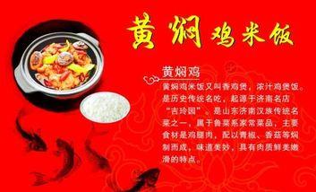 【上海】吉香斋黄焖鸡米饭-美团