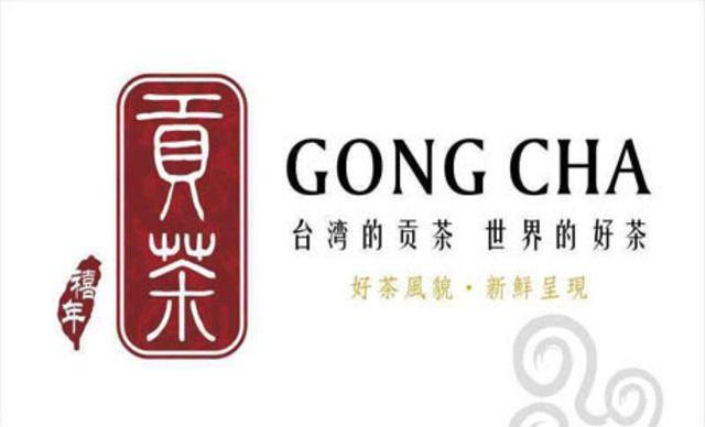 贡茶店logo创意设计