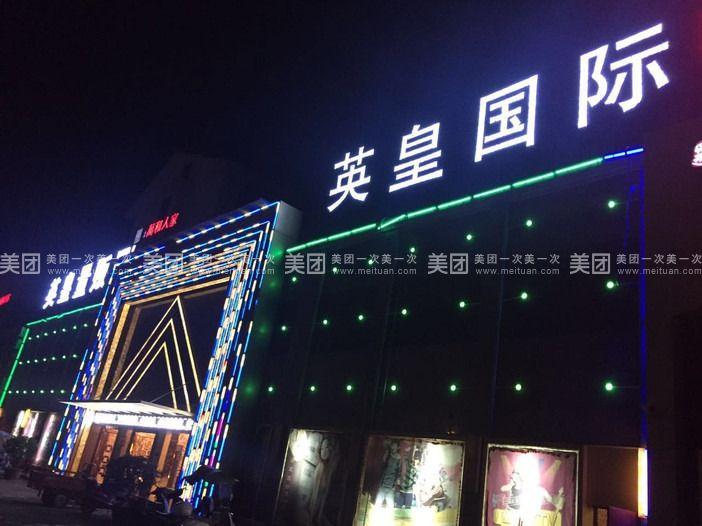 休闲娱乐团购 ktv 正阳县 英皇国际娱乐会所   商家详情 门店服务