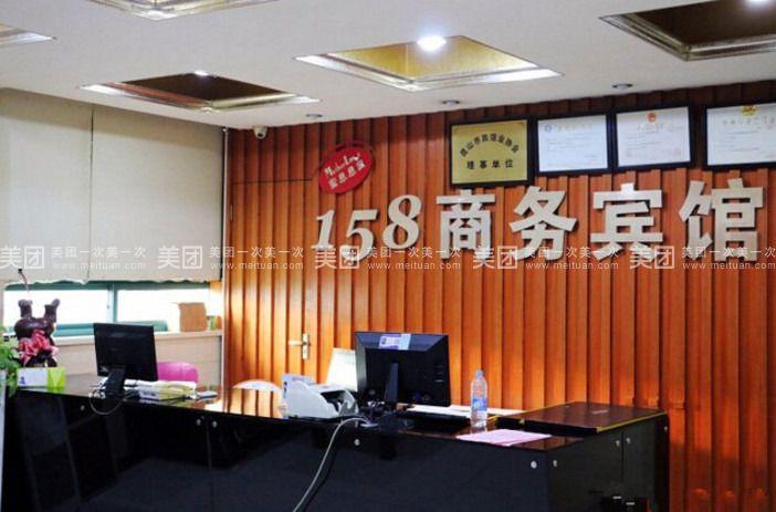 158商务宾馆预订/团购