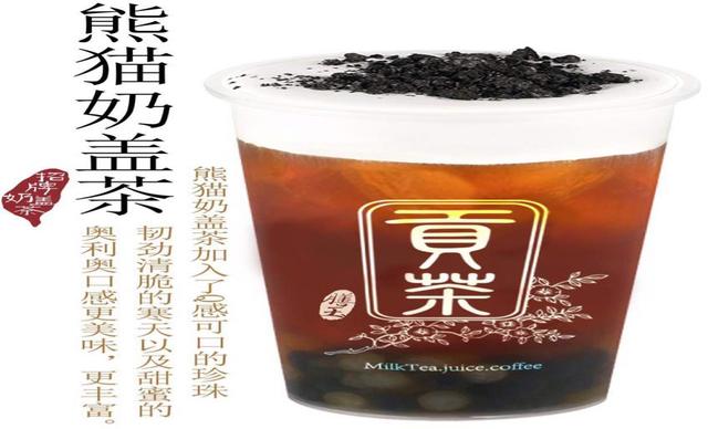 :长沙今日团购:【贡茶】18元代金券1张,全场通用,可叠加使用
