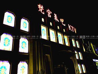 梵宫氧吧KTV(清河南路店)