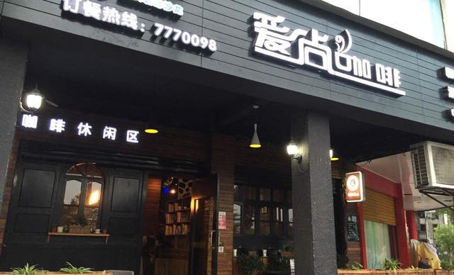 【爱尚咖啡】10-12人餐,包间免费,提供免费WiFi