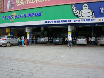 驰加汽车服务中心(新城国际店)