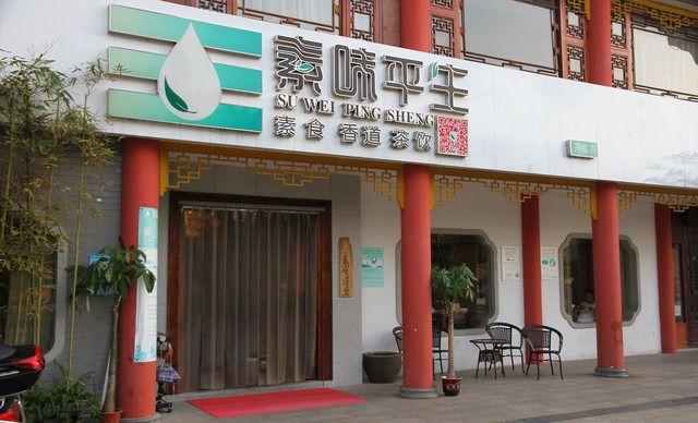 :长沙今日团购:【素味平生素食香道馆】6~10人套餐,提供免费WiFi,美味随心萦绕