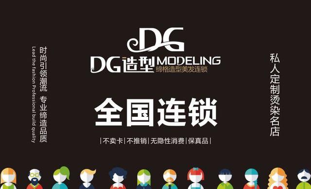 dg美发艺术(上东店)图片