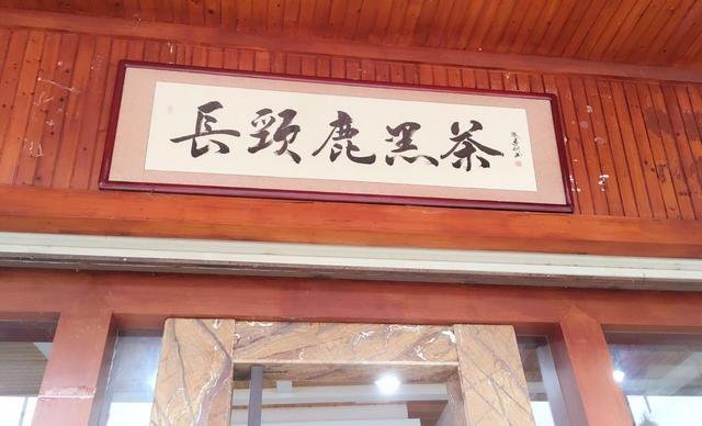 :长沙今日团购:【长颈鹿黑茶茶餐厅】4人套餐,包间免费,提供免费WiFi