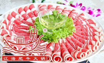 【西安】江海肥牛-美团